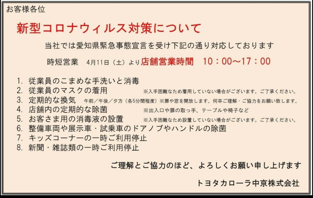 県 緊急 トヨタ 愛知 事態 宣言