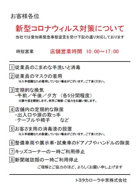 愛知 県 緊急 事態 宣言 トヨタ