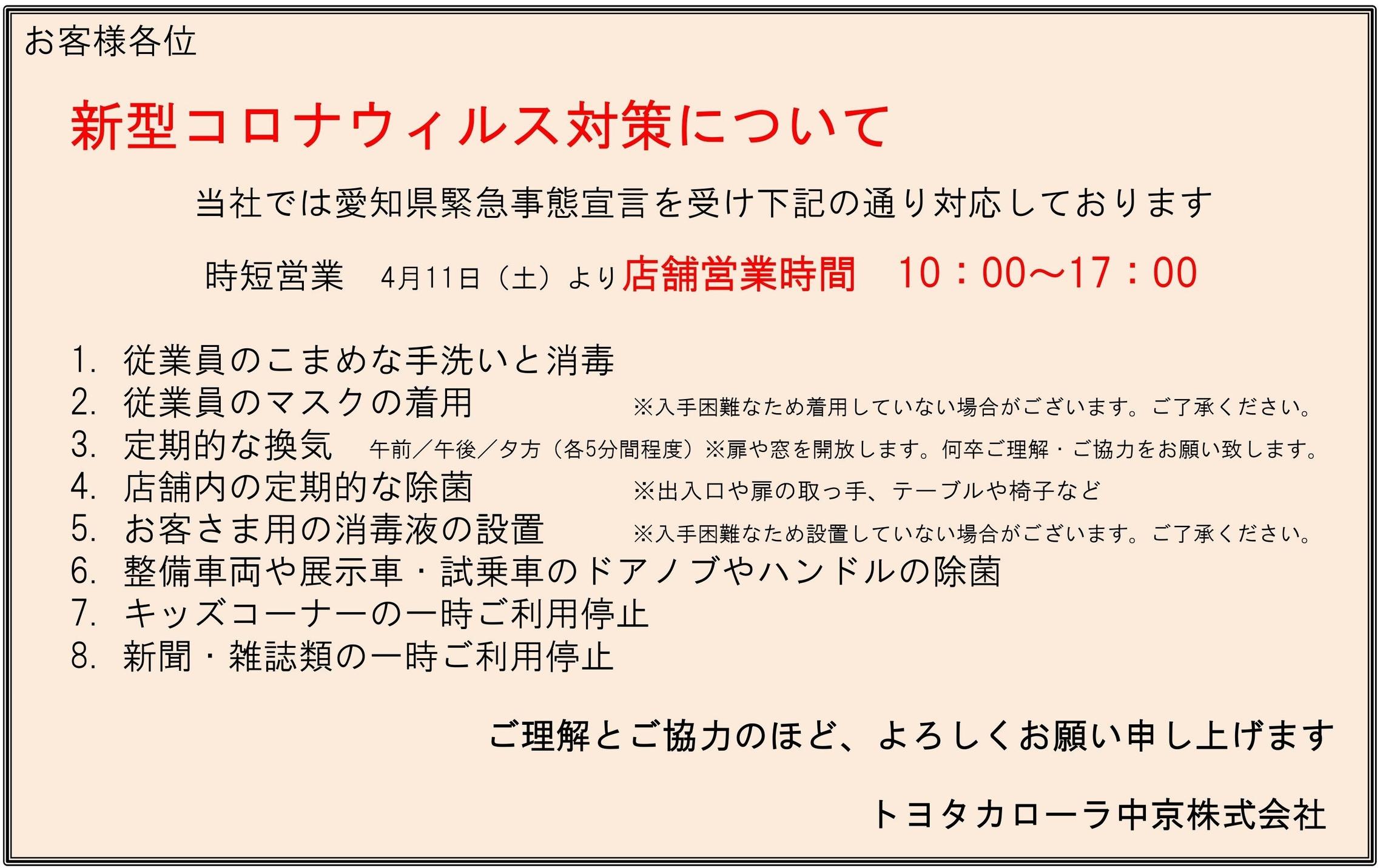 事態 トヨタ 愛知 県 緊急 宣言